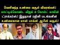 மாட்டிக்கொண்ட விஜய் & கோல்ட் காயின்  ட்ராக்கர்ஸ்.! | 100 Crore films of 2018 | Rajinikanth | SRFC
