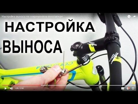 Настройка выноса на современном велосипеде