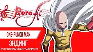 Hoshi Yori Saki Ni Mitsukete Ageru [One-Punch Man] - ED (TV Russian Cover)