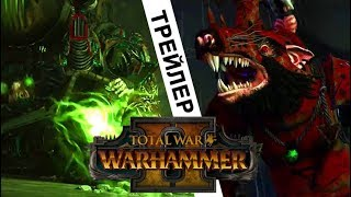 Скавены трейлер Total War WARHAMMER 2