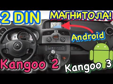 Рено Кенго 2 УСТАНОВКА МАГНИТОЛЫ 2DIN! Kangoo 3. Kangoo 2 Multimedia. Kangoo NEW Android Navigation!