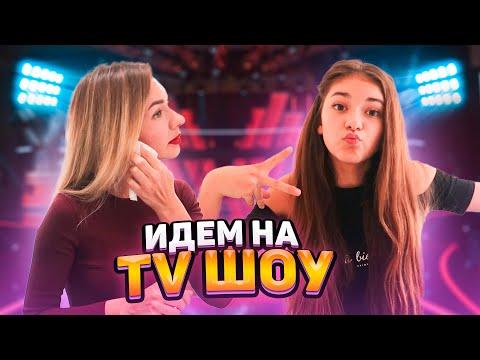 ПРАНК над Мамой 💥Едем на ТВ ШОУ