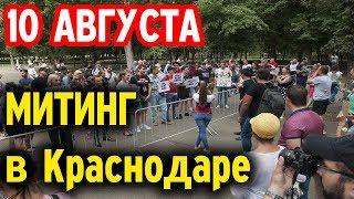 МИТИНГ 10 АВГУСТА В КРАСНОДАРЕ в поддержку независимых кандидатов в Мосгордуму
