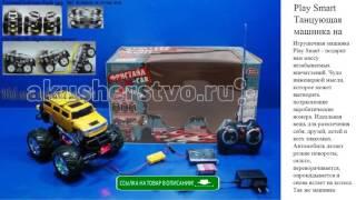 Play Smart Танцующая машинка на Р/У Р41079 игрушки для детей обзор