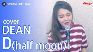 [일소라] 일반인 김승아 - D (Halfmoon) - (Dean) cover
