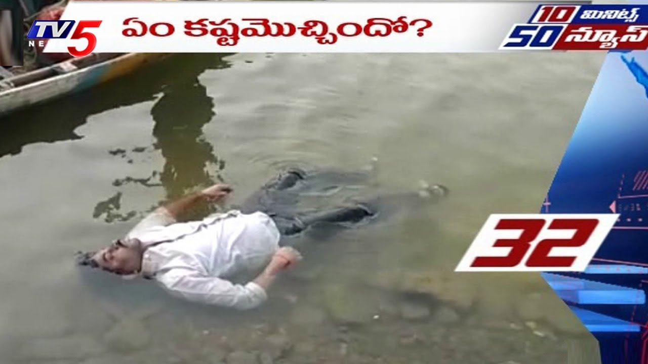 10 Minutes 50 News | 14th February 2018 | TV5 News #1