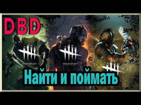 DEAD BY DAYLIGHT – СТРИМ ПО ДБД ВЫЖИВАЕМ КАК МОЖЕМ:)