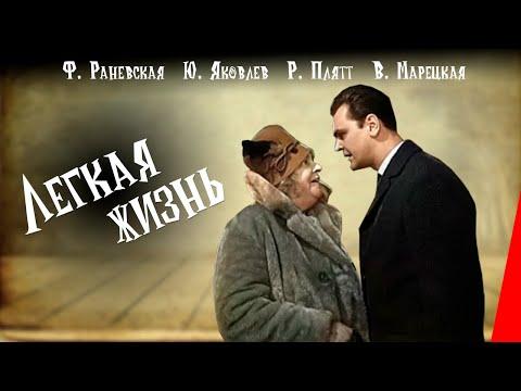 Легкая жизнь (1964) фильм с Фаиной Раневской