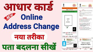 aadhar card address change online 2021 | how to update address in aadhar card online | aadhar card