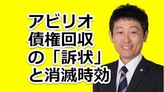 アビリオ債権回収の「訴状」(裁判)と消滅時効|大阪・南森町 thumbnail
