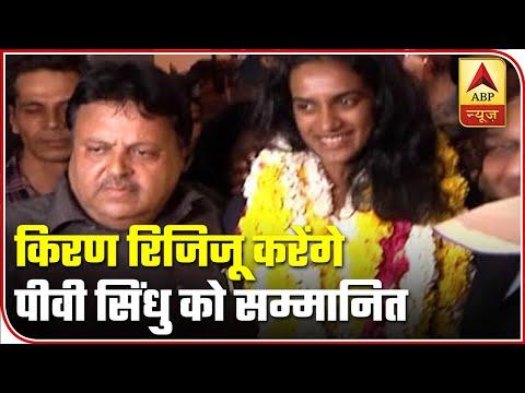 Kiren Rijiju To Honour PV Sindhu For Winning BWF | ABP News