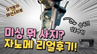 [패션스타트x오기토끼] 자노메 미싱 1000BE 실사용…