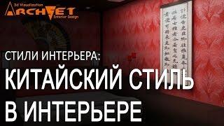 видео Китайский стиль: использование в современном интерьере.