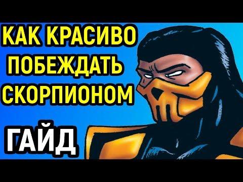 Гайд для новичков - Скорпион Инферно   Мортал Комбат Х