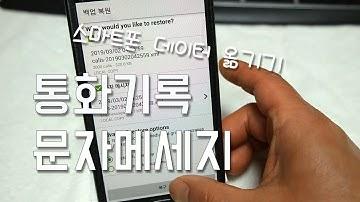 스마트폰 데이터 통화기록 문자메세지 백업 복구하는 방법
