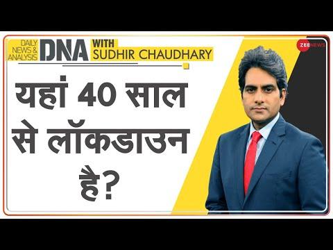 DNA: दिल्ली से 87KM दूर 'निर्जन' टापू   'Uninhabited' island 87KM away from Delhi   Lockdown   UP