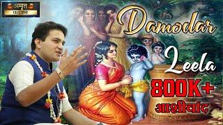 Damodar Leela | Damodar Ashtakam | Kartika Masa | LalGovindDas