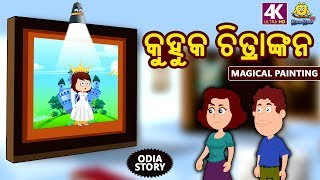 କୁହୁକ ଚିତ୍ରାଙ୍କନ - The Magical Painting in Odia | Odia Story | Fairy Tales in Odia | Koo Koo TV Odia