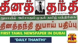 "First Tamil Newspaper ""DailyThanthi"" To Start Tamil Edition In Dubai"
