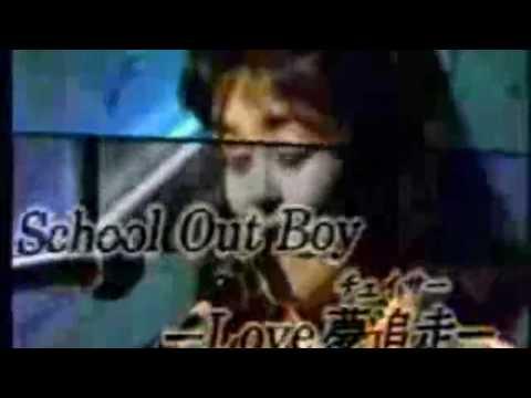 school out boy - 佐月亜衣