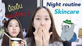 Night routine + Skincare 2019 หลังเลิกเรียนกลับมาทำอะไรบ้าง   someday