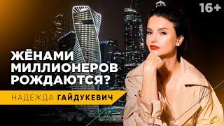 Александр Кретов и Надежда Гайдукевич про роль женщины в семье финансы и жизнь миллионеров 16
