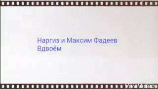 Клип на песню  Наргиз и Максим Фадеев ,, Вдвоём,,