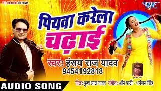 Piyawa Karela Chadhai - Hansay Raj Yadav - Bhojpuri Hit Songs 2019 New