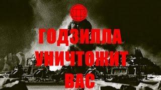 Годзилла уничтожит вас (Грибы-Копы Cover)