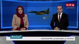 نشرة اخبار المنتصف 17 - 12 - 2018 | تقديم عمار الروحاني و اماني علوان | يمن شباب