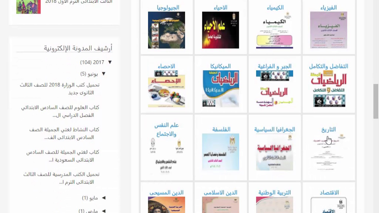 تحميل الكتب الدراسية السعودية 1442 pdf