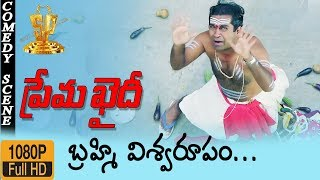 Brahmanandam Comedy Scene HD || Prema Khaidi Telugu Movie || Harish Kumar || Suresh Production