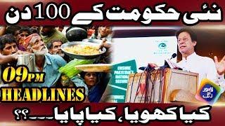 First 100 Days of New Pakistan - News Headlines   09:00 PM   22 Nov 2018   Lahore Rang