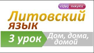 Литовский язык | 3 урок | Слова