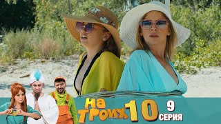 ▶️ На Троих 10 сезон 9 серия🔥 Скетчком от Дизель Студио | Угар и приколы 2021