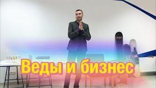 """Обзор книги """"Веды и бизнес"""" FEObook"""