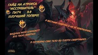 """Гайд на Атрокса """"Исстребитель"""" \ Патч 9.9"""