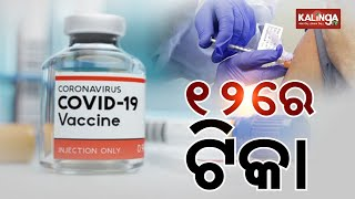 Good News! Russia To Launch World's First Covid 19 Vaccine On August 12 || KalingaTV