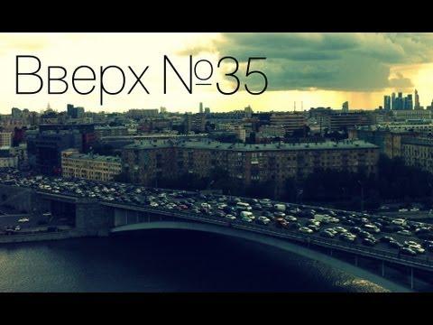Вверх №35 - Улица Народная