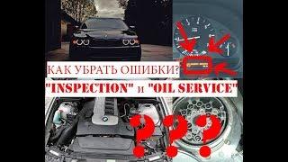 "Сброс индикатора ""Inspection"" и ""Oil Service"" на BMW e39"