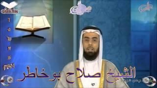 Sheikh Salah Bukhatir - Quran (03) Ali-Imran - سورة آل عمران