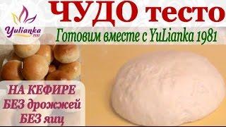 ЧУДО-ТЕСТО на кефире БЕЗ ЯИЦ. Готовим вместе с YuLianka1981(Как приготовить ЧУДО-ТЕСТО на кефире БЕЗ ЯИЦ. Готовим вместе с YuLianka1981 Вкусное и очень простое в приготовле..., 2012-02-01T19:55:24.000Z)