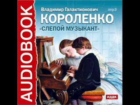2000077 01 Аудиокнига. Короленко В.Г.