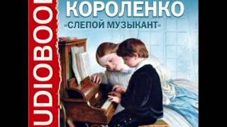 2000077 01 Аудіокнига. Короленка В. Р. ''Сліпий музикант''