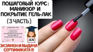 ОБУЧЕНИЕ МАНИКЮРУ 🤓 / покрытие гель лак / мастер маникюра