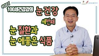 눈 건강 이야기 3편 : 눈 질환과 눈에 좋은 식품