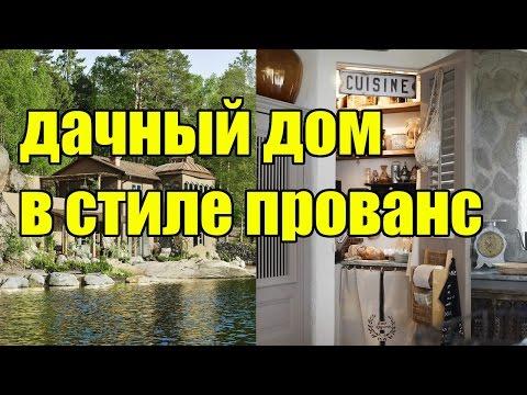 Дачный дом в стиле прованс | ДОМ ДИЗАЙН ИНТЕРЬЕР