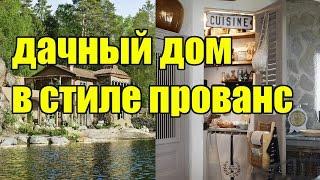 дачный дом в стиле прованс  ДОМ ДИЗАЙН ИНТЕРЬЕР
