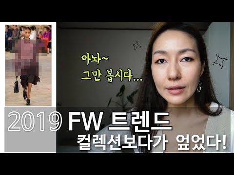 2019 FW 트렌드/ 컬렉션 소개하다 어이없는걸 봤어! (뜨는유행, 지는 유행 총정리)