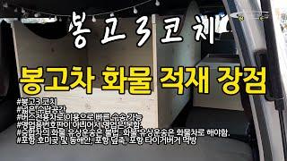 #068. 봉고3코치 …